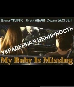 Украденная невинность - My Baby Is Missing