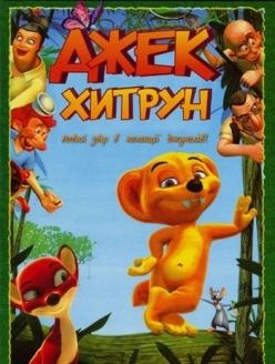 Джек из Амазонки - Jungledyret