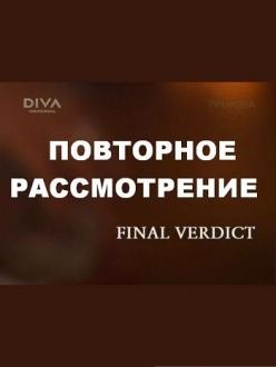 Окончательный приговор - Final Verdict