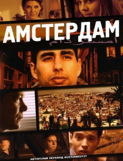 Амстердам - Amsterdam
