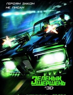 Зеленый Шершень - The Green Hornet
