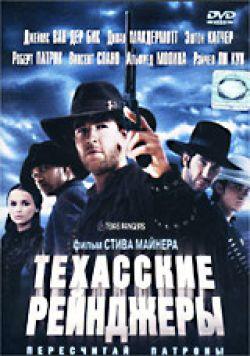 Техасские рейнджеры - Texas Rangers