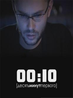 00:10 - 00:10