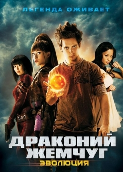 �������� ������: �������� - Dragonball Evolution