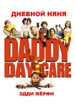 Дежурный папа - Daddy Day Care