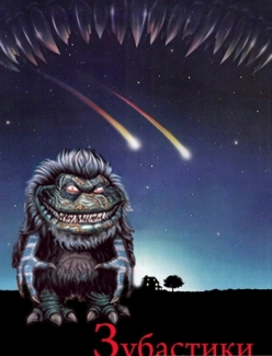 ��������� - Critters