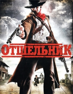 Отшельник - Redemption: A Mile from Hell