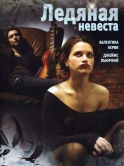 Ледяная невеста - Lena: The Bride of Ice