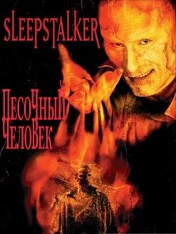 Песочный человек - Sleepstalker
