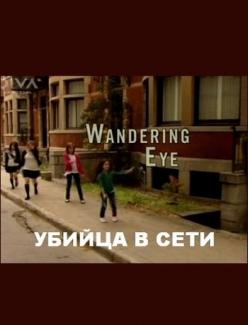 Убийца в сети - Wandering Eye