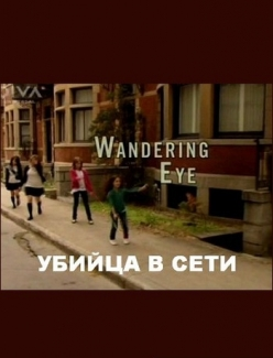 ������ � ���� - Wandering Eye
