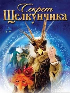 Секрет Щелкунчика - The Secret of the Nutcracker