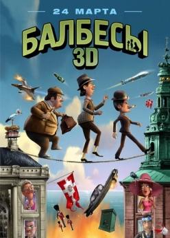Балбесы 3D - Olsen Banden pе de bonede gulve
