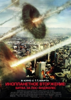 ������������ ���������: ����� �� ���-�������� - Battle: Los Angeles