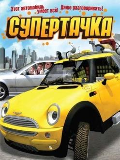 Супертачка - Das total verr$#252;ckte Wunderauto