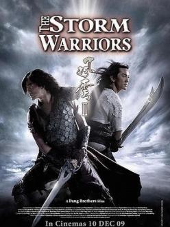 Властелины стихий 2 - Fung wan II