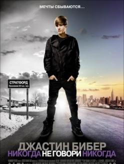Джастин Бибер: Никогда не говори никогда - Justin Bieber: Never Say Never