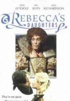 ������ ������� - Rebeccas Daughters