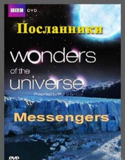 ������ ���������. ���������� - Wonders of the Universe. Messengers