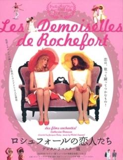 Девушки из Рошфора - Les demoiselles de Rochefort