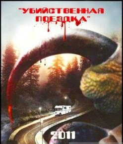 ������������ ������� - Roadkill