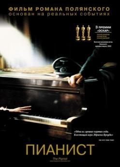 Пианист - The Pianist