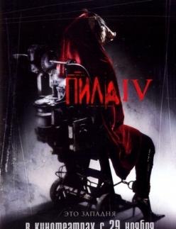 ���� 4 - Saw IV