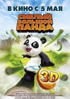 Смелый большой панда - Little Big Panda