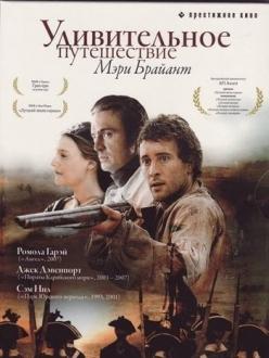 Удивительное путешествие Мэри Брайант - The Incredible Journey of Mary Bryant