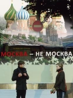 Москва - не Москва