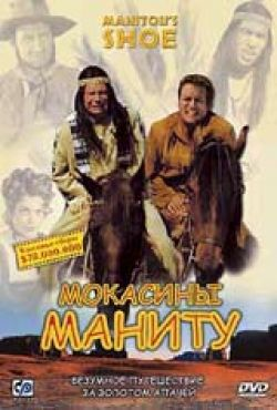 Мокасины Маниту - Schuh des Manitu, Der