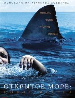 Открытое море: Новые жертвы - The Reef