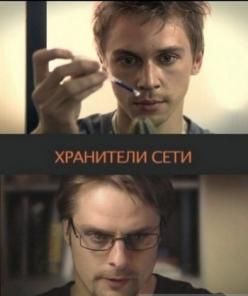 Хранители сети