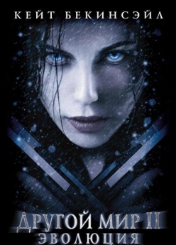 ������ ��� 2: �������� - Underworld: Evolution