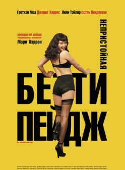 Скандалы вокруг Бэтти Пейдж - Notorious Bettie Page, The