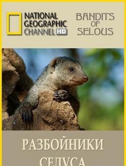 Разбойники Селуса - Bandits of Selous