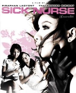 Больные медсестры - Suay Laak Sai
