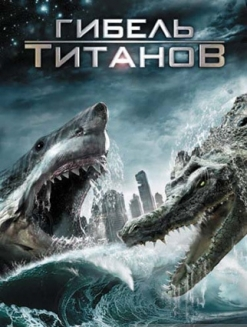 Гибель титанов - Mega Shark vs Crocosaurus