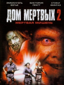 ��� ������� 2 - House of the Dead 2