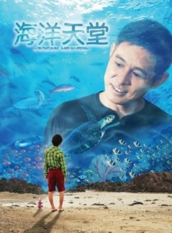 Рай океана - Haiyang tiantang