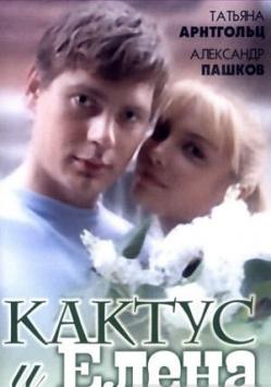 Кактус и Елена
