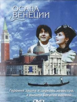 Осада Венеции - The Venice Besieged