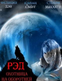 Рэд: Охотница на оборотней - Red: Werewolf Hunter