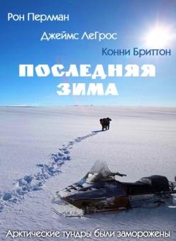 Последняя зима - The Last Winter
