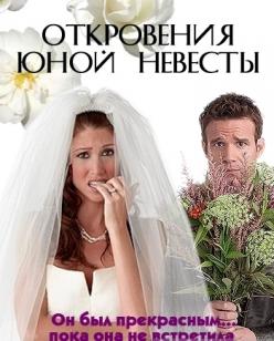 Откровения юной невесты - Confessions of an American Bride