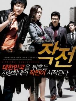 Надувательство - Jak-jeon