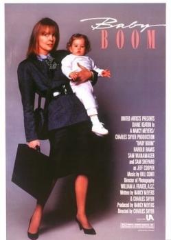 Бэби-бум - Baby Boom