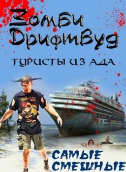 Зомби Дрифтвуд - Zombie Driftwood