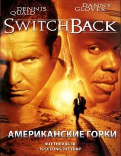Американские горки - Switchback