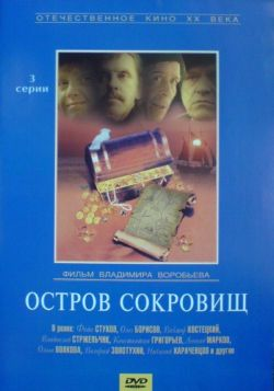 Остров сокровищ - Ostrov sokrovishch